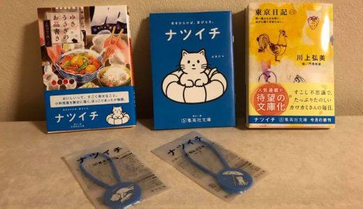夏の文庫本フェア第二弾!