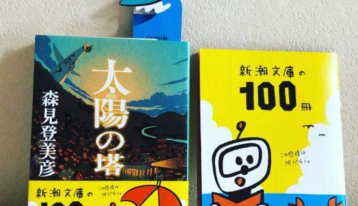 夏の文庫本フェア第三弾!