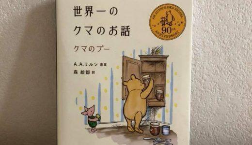 世界一のクマのお話