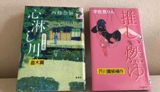 芥川賞と直木賞受賞作品を読んでみた